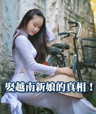 娶越南新娘的真相