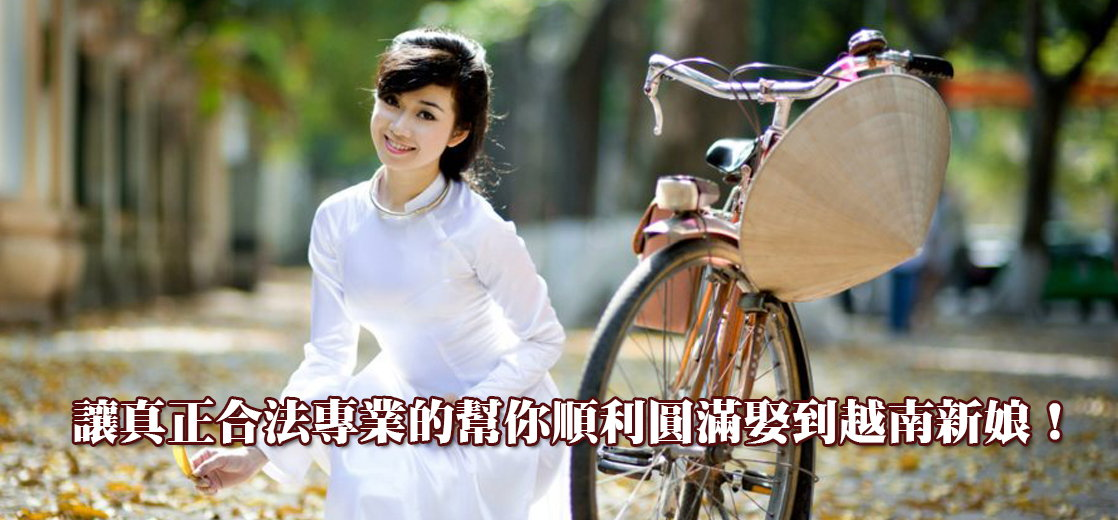 越南新娘仲介!?讓真正合法專業的幫你順利圓滿娶到越南新娘! width=